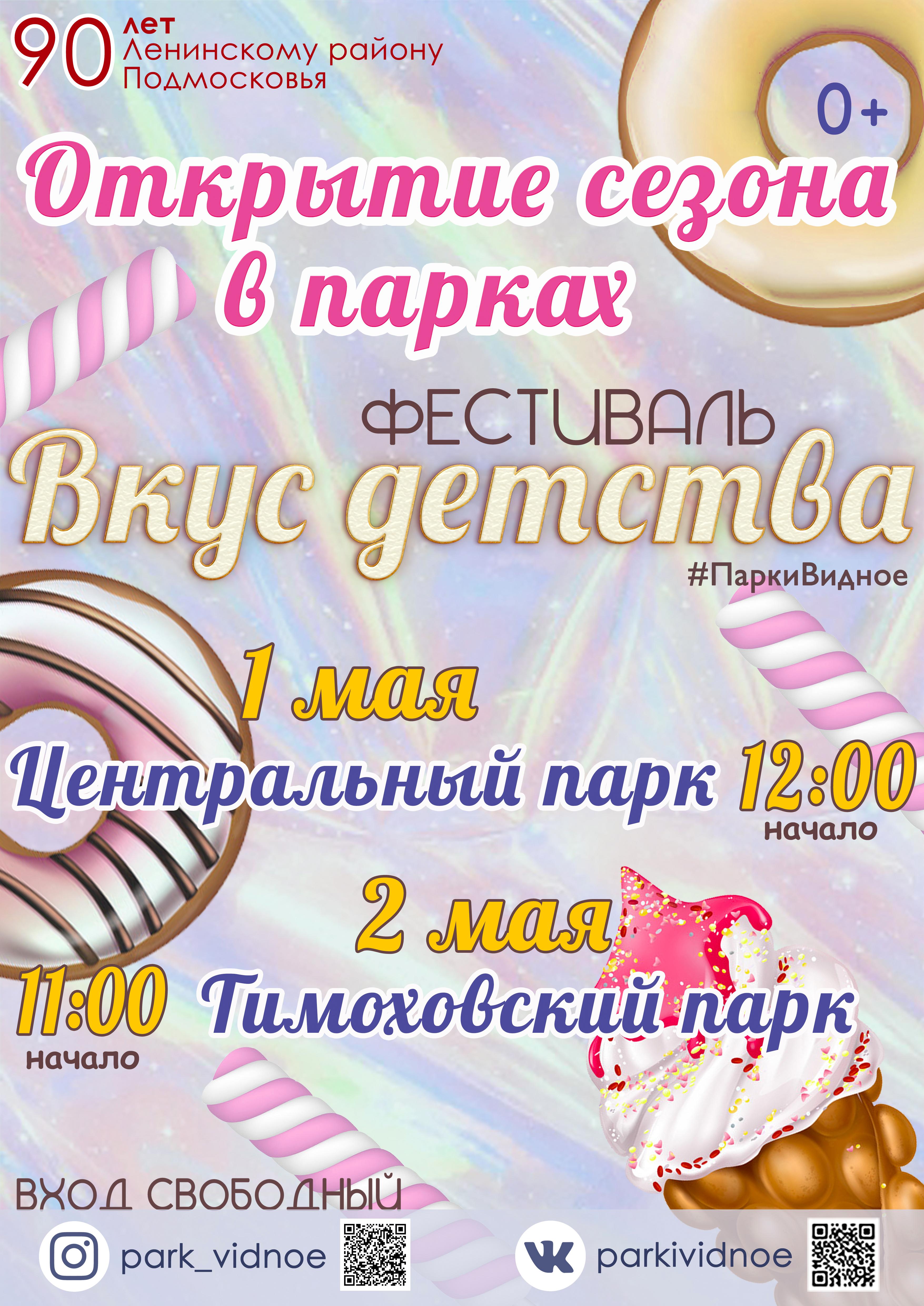 сезона фестиваль вкус детсва 2.2_2